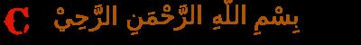 Sayyidina Muhammad saw IDOLA, CINTA, KEKASIH, KERINDUAN KAMI